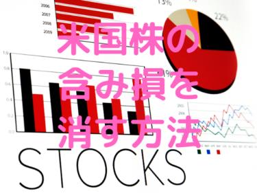 米国株の含み損を消す方法