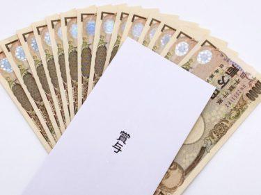 賞与の封筒とお札