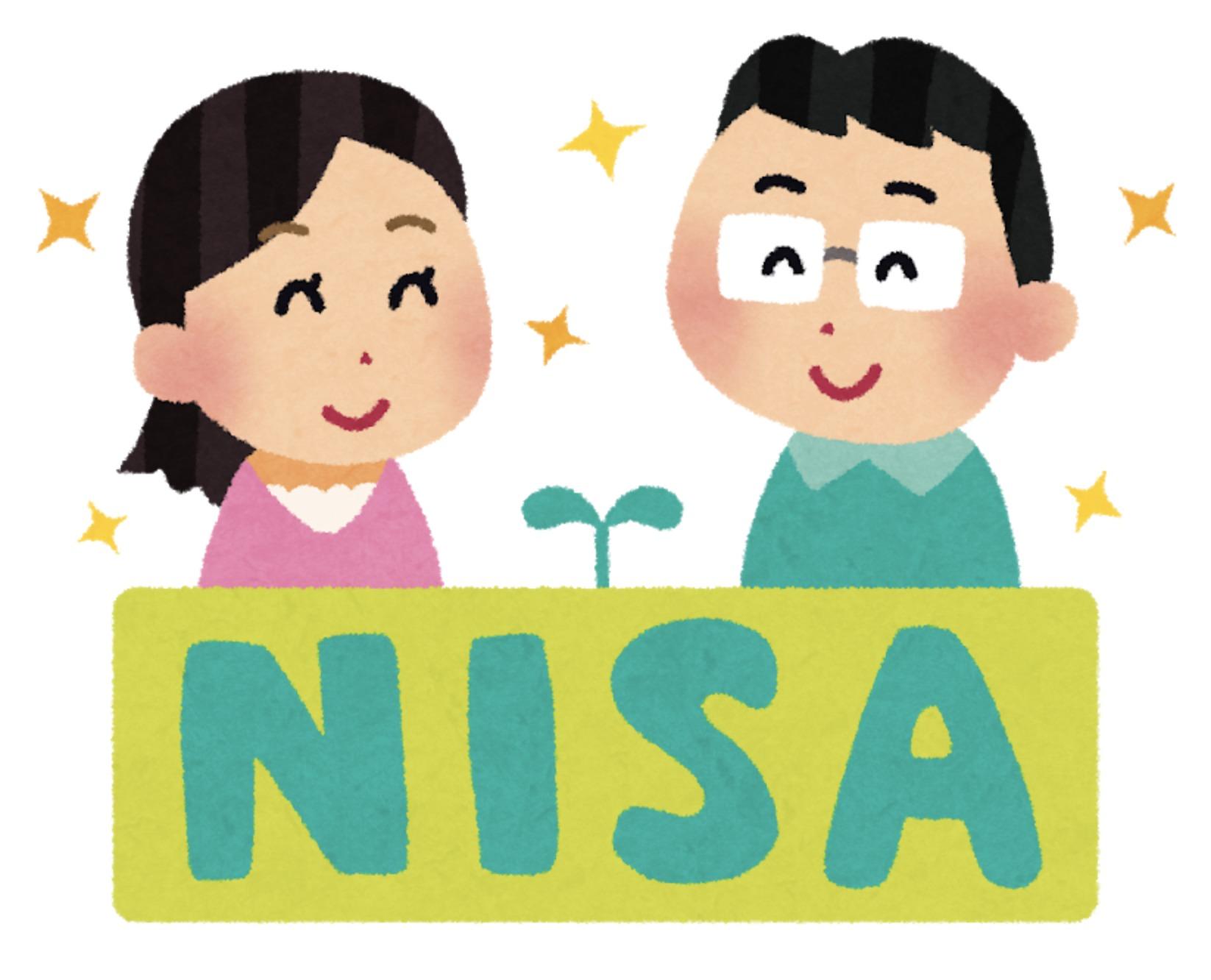 NISAと夫婦